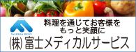 (株)富士メディカルサービス