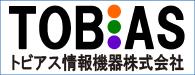 トビアス情報機器(株)