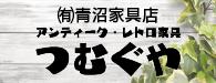 (有)青沼家具店